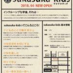 【申込受付開始】2019年度説明会開催!インクルーシブ学童『sukasuka-kids(すかすかきっず)』@久里浜 since2018.04