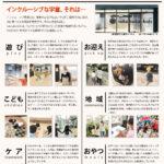 【申込受付開始】2021年度説明会開催!インクルーシブ学童『sukasuka-kids(すかすかきっず)』@久里浜