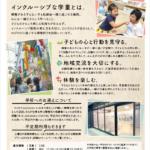 【申込受付開始】2022年度説明会開催!インクルーシブ学童『sukasuka-kids(すかすかきっず)』@久里浜